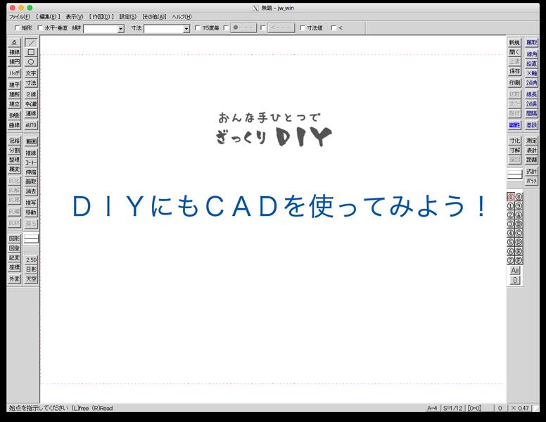 JW-CAD インストール