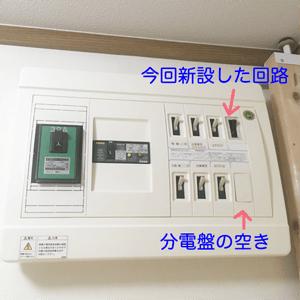 配電盤 回路増設